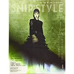 Snip Style 最新号 サムネイル