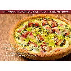 冷凍ピザ フレッシュトマトとクリームチーズとバジルのピザ さっぱりチーズ・ライ麦全粒粉ブレンド生地・直径約20cm
