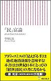 「民」富論 (朝日新書)