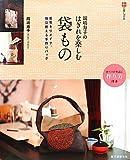 岡嶋寿子のはぎれを楽しむ袋もの―着物をリメイク、毎日使える手作りバッグ (和の手しごと)