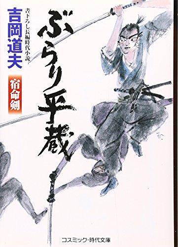ぶらり平蔵―宿命剣 (コスミック・時代文庫)