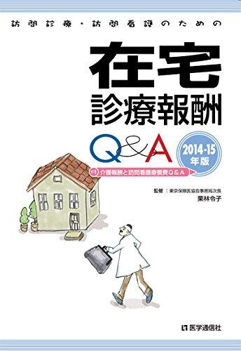 Read Online Hōmon shinryō hōmon kango no tame no zaitaku shinryō hōshū kyū ando ē : 2014 pdf