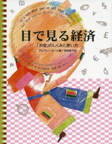 Me de miru keizai : Okane no shikumi to tsukaikata ebook