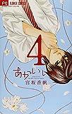 Akai Ito [4]