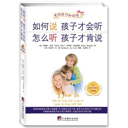 How to Talk So Kids Will Listen&Listen So Kids Will Talk (Chinese Edition)