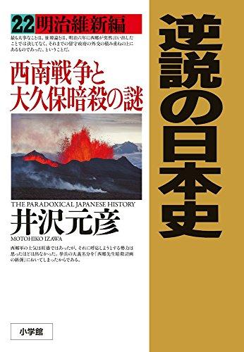 逆説の日本史 22 明治維新編: 西南戦争と大久保暗殺の謎