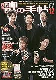 月刊 歌の手帖 (2018年12月号)