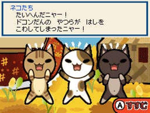 Meccha! Taiko no Tatsujin DS: 7-tsu no Shima no Daibouken [Japan Import] by Namco (Image #3)