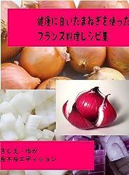 kenko ni yoi tamanegi tsukatta France ryouri reshipisyu (Japanese Edition)