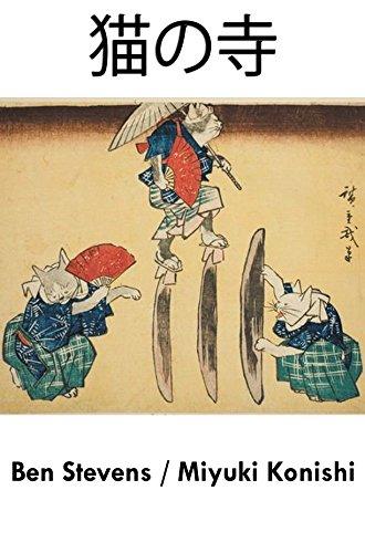 nekonotera (Japanese Edition)