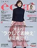 eclat(エクラ) 2019年 12 月号 [雑誌]