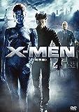 X-MEN (特別編) [AmazonDVDコレクション]