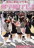 修学旅行生 3 [DVD]