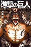 Attack on Titan Vol.25