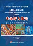 A Brief History of Life Intelligence : The Theory of Life Intelligence and Intelligent Gene Evolution, Hongqi, Wang, 1936040344