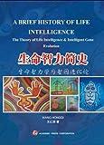 A Brief History of Life Intelligence : The Theory of Life Intelligence and Intelligent Gene Evolution, Hongqi, Wang, 1936040344