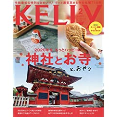 KELLY 最新号 サムネイル