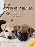 img - for Paw Prints in Oman (Chinese Edition) book / textbook / text book
