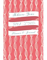 """Hebrew Calendar 5782 תשפ""""ב Planner & Journal: A Sunday-to-Saturday, Week Per Page and a Lined Notes Page Layout. Includes All Jewish Holidays, Hebrew & Gregorian Dates, Sefirat haOmer, and State Holidays for the US, Canada, Australia, & UK. Cover #2"""