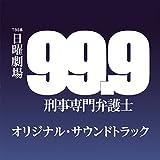TBS系 日曜劇場「99.9 ー刑事専門弁護士ー」オリジナル・サウンドトラック [CD]