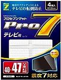 プロセブン テレビ転倒防止マット 40-47V型まで P-TV47C