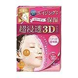 Facial Mask Moisturizing - Hadabisei Kracie Facial Mask 3D Aging Moisturizer