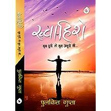 ख़्वाहिशें: Kuch Puri To Kuch Adhuri Si (Hindi Edition)