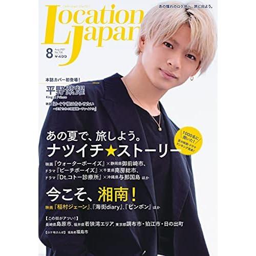 ロケーションジャパン 2021年 8月号 表紙画像