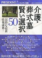 介護・葬式・墓 賢い選択50 プレジデント2011年 1/2号別冊