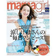 mamagirl 最新号 サムネイル