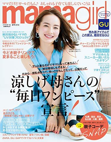 mamagirl 最新号 表紙画像