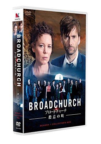 [DVD]ブロードチャーチ 〜殺意の町〜シーズン1 コレクターズBOX