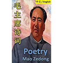 Poetry of Mao Zedong: Bilingual Edition, English and Chinese 毛泽东诗词