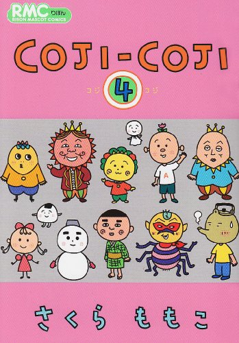 COJI-COJI 4 (りぼんマスコットコミックス)