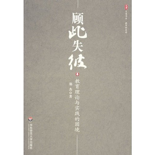 trade-off - the plight of educational theory and practice of East China Normal University Press(Chinese Edition)
