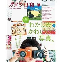 カメラ日和 表紙画像