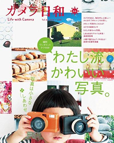 カメラ日和 最新号 表紙画像