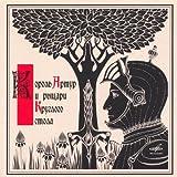 King Arthur and the Knights of the Round Table / Korol' Artur i rytsari kruglogo stola(2 CDSet)