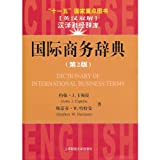 img - for Dictionary Of International Business Terms (Chinese Edition) book / textbook / text book