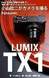 Foton Photo collection samples 057 Koyama Soji Capture Panasonic LUMIX TX1 (Japanese Edition)