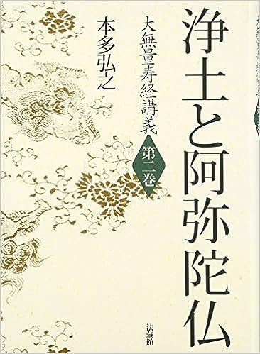 大無量寿経講義 第2巻 浄土と阿...