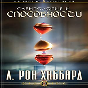 Scientology & Ability: Russian Edition Audiobook