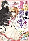 地味姫と黒猫の、円満な婚約破棄 ~2巻 (灰音アサナ、真弓りの)