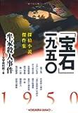 「宝石」一九五〇―牟家(ムウチャア)殺人事件 (光文社文庫)