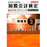 BATIC Subject 2問題集―Accounting Manager & Controller Level〈2013年度版〉