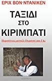 Pathways to the Gods - Taxidi Sto Kirimpati (Greek Language Edition): The Stones of Kiribati (Greek Edition)