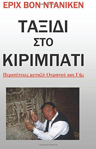 Pathways to the Gods - Taxidi Sto Kirimpati (Greek Language Edition): The Stones of Kiribati (Greek Edition) by Mason Books