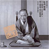 圓生百席(47)牡丹鐙籠3~栗橋宿/おみね殺し