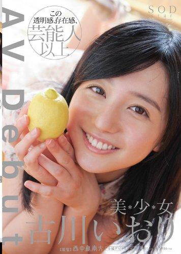 【数量限定】古川いおり AV Debut 特典ディスク付き [DVD]