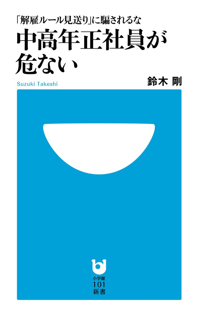 """Mature full-time employees dangerous: such be fooled by """"dismissal rules send-off"""" (Shogakukan 101 Books) (2013) ISBN: 4098251671 [Japanese Import] ebook"""